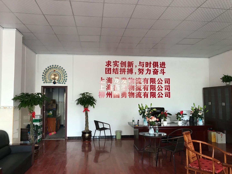 柳州國勇物流